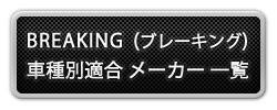 BREAKING(ブレーキング)車種別適合 メーカー一覧