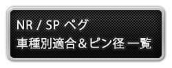 NR / SP ペグ 車種別適合&ピン径 一覧